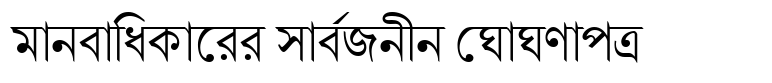 Shonar Bangla Family